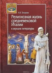 Религиозная жизнь средневековой Италии в зеркале литературы