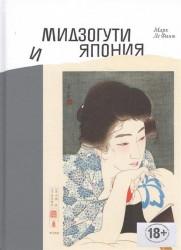 Мидзогути и Япония