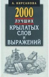 Мартин.2000 лучших крылатых слов и выражений.Толковый словарь (12+)