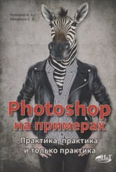Photoshop на примерах Практика практика и только практика (мНаПр) Прохоров