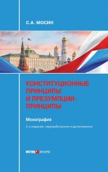 Правовое регулирование деятельности по оказанию услуг связи в условиях их конвергенции: монография