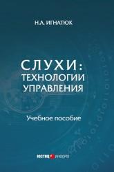 Порядок заключения договоров и структура договорных связей в государственных и муниципальных закупках. Монография