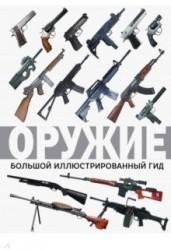 Оружие. Большой иллюстрированный гид