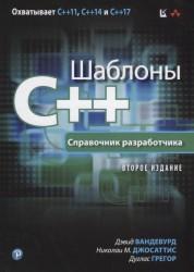 Шаблоны C++. Справочник разработчика