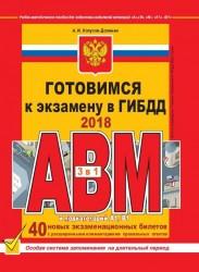 Готовимся к экзамену в ГИБДД для категории АВМ и подкатегорий А1, В1 : 40 новых экзаменационых билетов с расширенными комментариями правильных ответов. По состоянию на 2018 год