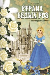 Страна белых роз. Фортепианные пьесы и ансамбли по сказкам Г. Х. Андерсена