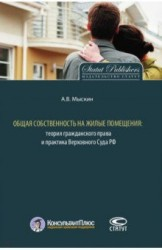 Общая собственность на жилые помещения: теория гражданского права и практика Верховного Суда РФ