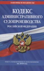 Кодекс административного судопроизводства Российской Федерации. Текст с изменениями и дополнениями на 2018 год