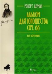 Р. Шуман. Альбом для юношества. Для фортепиано. Соч. 68