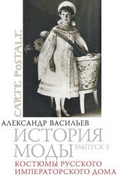 История моды. Выпуск 3. Костюмы русского императорского дома (подарочное издание)