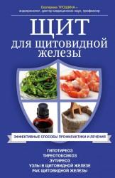 Щит для щитовидной железы