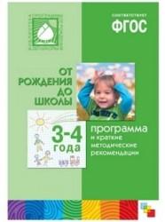 От рождения до школы. Программа и краткие методические рекомендации (Для работы с детьми 3-4 лет) ФГОС
