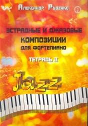 Эстрадные и джазовые композиции для фортепиано. Тетрадь 2
