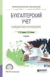 Бухгалтерский учет в бюджетных организациях. Учебник для СПО