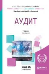 Аудит 3-е изд., пер. и доп. Учебник для академического бакалавриата