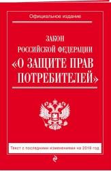 """Закон РФ """"О защите прав потребителей"""": текст с посл. изм. на 2018 г."""