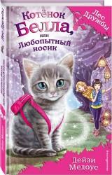 Котёнок Белла, или Любопытный носик