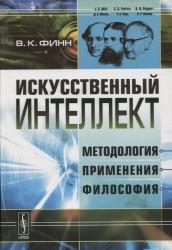 Искусственный интеллект: Методология, применения, философия