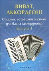 Виват, аккордеон!: сборник эстрадной музыки для баяна (аккордеона): выпуск 1