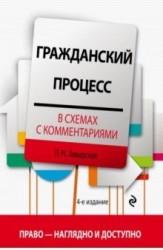 Гражданский процесс в схемах с комментариями. 4-е издание