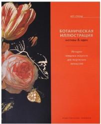 Ботаническая иллюстрация. Мотивы & идеи. История изящных искусств для творческих личностей (нов. оф.)