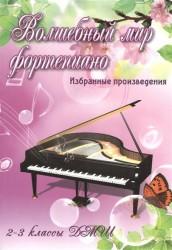 Волшебный мир фортепиано. Избранные произведения. 2-3 классы ДМШ. Учебно-методическое пособие