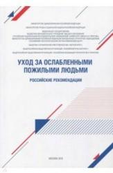 Уход за ослабленными пожилыми людьми. Российские рекомендации