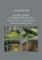 Лесные почвы европейской России. Биотические и антропогенные факторы формирования
