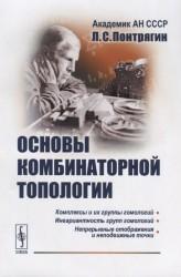 Основы комбинаторной топологии / Изд.5, стереотип.