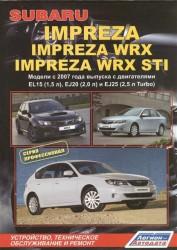 Subaru Impreza: Impreza WRX Impreza WRX STI. Модели c 2007 года выпуска с двигателями EL15 (1,5 л.), EJ20 (2,0 л.), EJ25 (2,5 л. Turbo). Устройство, техническое обслуживание и ремонт