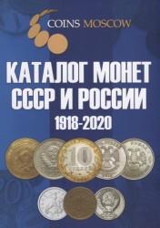 Каталог Монет СССР и России 1918-2020 годов. Выпуск 10