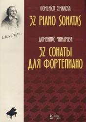 32 сонаты для фортепиано. Ноты