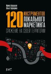 120 инструментов локального маркетинга. Сражение на своей территориив