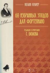 60 избранных этюдов для фортепиано: Ноты