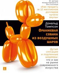 Оранжевая собака из воздушных шаров. Дутые сенсации и подлинные шедевры: что и как на рынке современного искусства