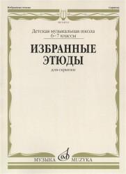 Избранные этюды для скрипки. Детская музыкальная школа. 6-7 классы