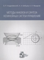 Методы анализа и синтеза нелинейных систем управления