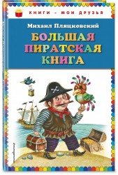 Большая пиратская книга