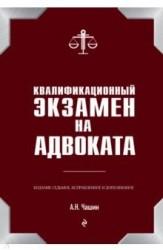 Квалификационный экзамен на адвоката. 7-е издание