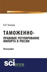 Таможенно-правовое регулирование импорта в России