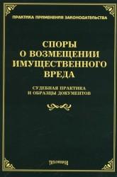 Споры о возмещении имущественного вреда: судебная практика и образцы документов