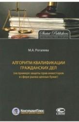 Алгоритм квалификации гражданских дел (на примере защиты прав инвесторов в сфере рынка ценных бумаг)