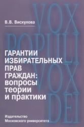 Гарантии избирательных прав граждан: вопросы теории и практики