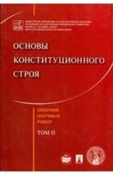 Основы конституционного строя. Сборник научных работ. Том 2