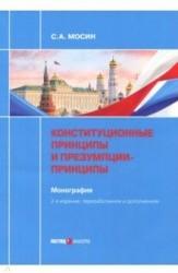 Конституционные принципы и презумпции-принципы. Монография