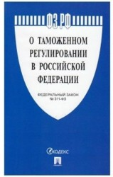 """Федеральный закон """"О таможенном регулировании в Российской Федерации"""" № 311-ФЗ"""