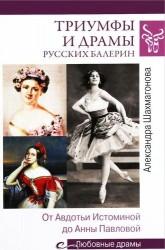 Любовные драмы Триумфы и драмы русских балерин. От Авдотьи Истоминой до Анны Павловой