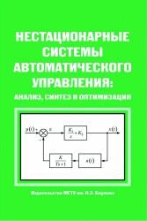 Нестационарные системы автоматического управления. Анализ, синтез и оптимизация