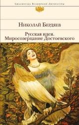 Русская идея. Миросозерцание Достоевского