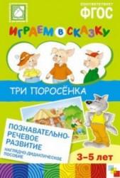 Три поросенка. Познавательно-речевое развитие. Наглядно-дидактическое пособие для детского сада. 3-5 лет